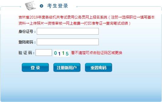 2019年吉林省公务员笔试成绩查询入口已开通