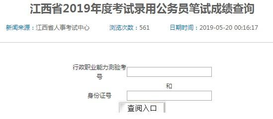 2019年江西省公务员考试成绩查询入口已开通
