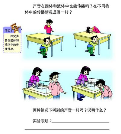 2019上半年教师资格证面试真题:小学科学