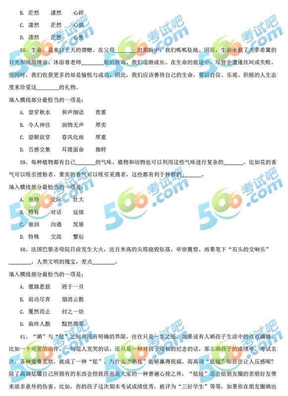 考试吧:2019河北公务员考试行测真题及答案(县级)