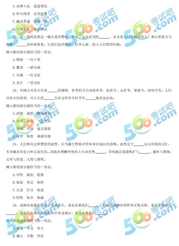 考试吧:2019河北公务员考试行测真题及答案(乡镇)