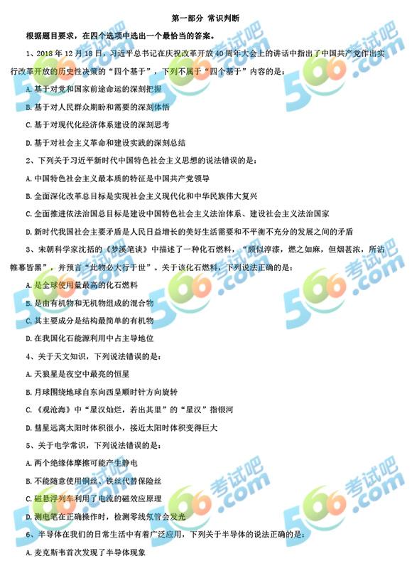 考试吧:2019浙江公务员考试行测真题及答案(A卷)