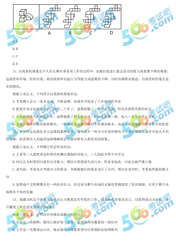 考试吧:2019浙江公务员考试行测真题及答案(B卷)