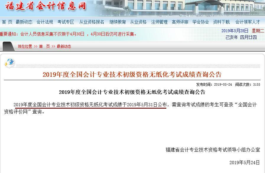 海南2019初级会计无纸化考试成绩查询于5月31日开始