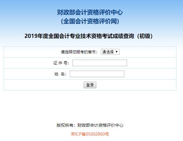宁夏2019年初级会计职称考试成绩查询入口已开通