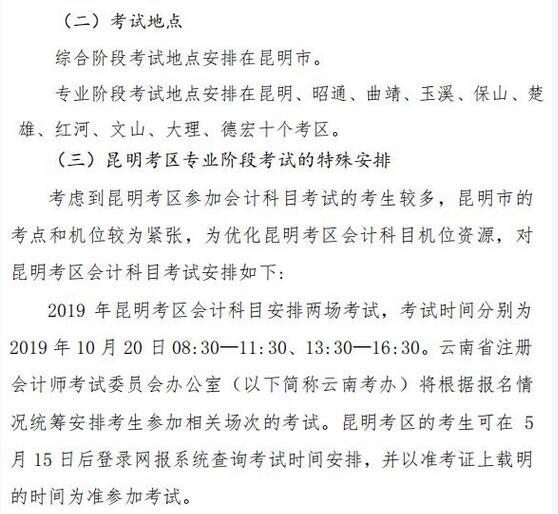 云南2019年注册会计师cpa会计科目的特殊安排