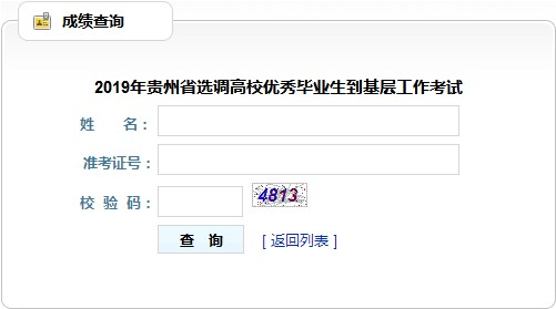 2019年贵州省招警笔试成绩排名查询入口已开通
