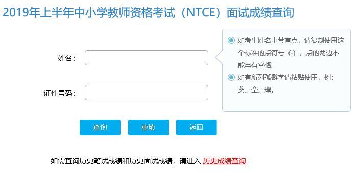 江苏2019上半年教师资格证面试成绩查询入口已开通