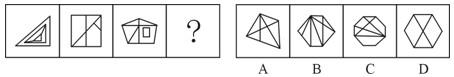 2020年国考行测模拟试题及答案:图形推理(3)