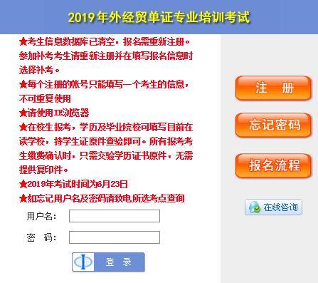2019年6月北京单证员考试准考证打印入口开通