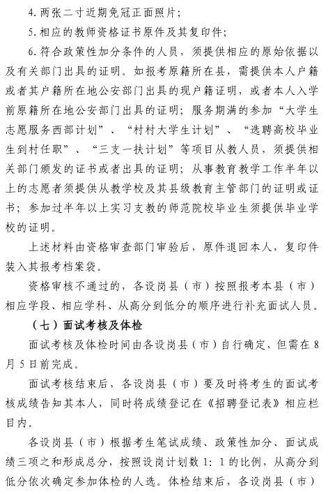 黑龙江省2019年农村义务教育阶段学校特设岗位教师招聘通知