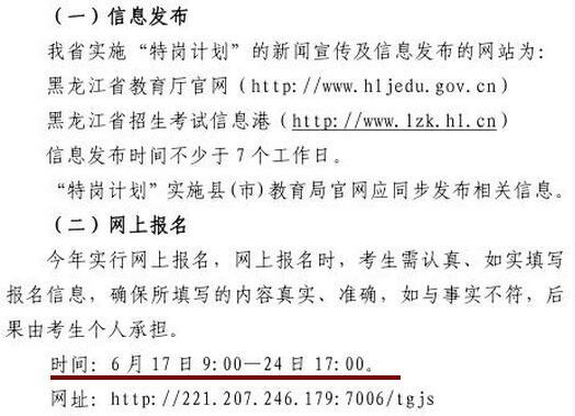 黑龙江2019年特岗教师考试报名时间
