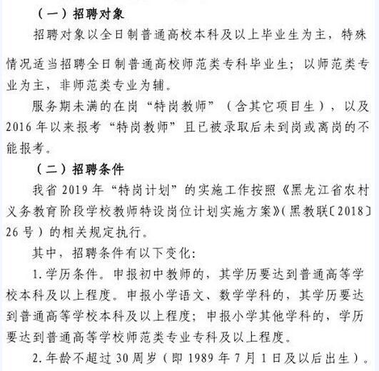 黑龙江2019年特岗教师考试报名条件已公布