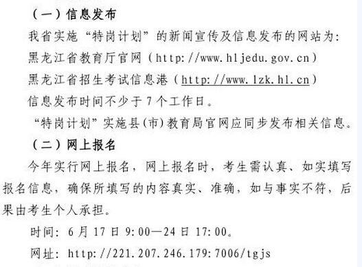 黑龙江2019年特岗教师考试报名方法已公布