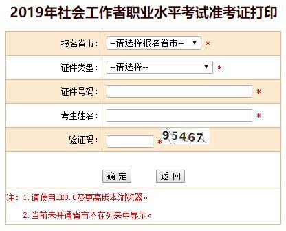 西藏2019年社会工作者考试准考证打印入口已开通