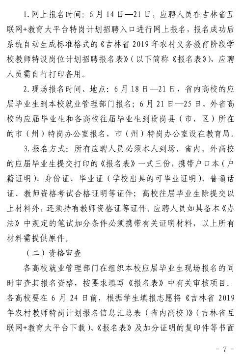 吉林省2019年特岗计划招聘办法