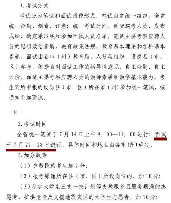吉林2019年特岗教师笔面试于7月27日-28日举行