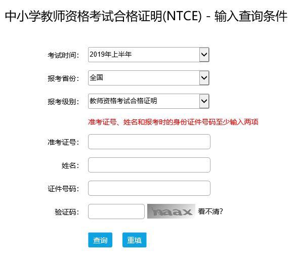 广东2019上半年中小学教师资格证合格证明打印入口