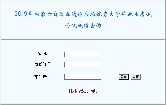 2019年内蒙古选调生考试成绩查询入口已开通