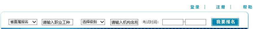陕西2018年人力资源管理师考试报名时间已公布