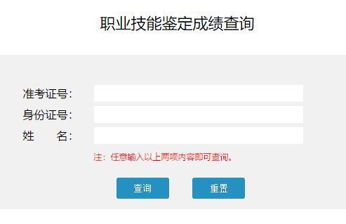 2019年重庆人力资源管理师必威体育betwayAPP下载成绩查询入口开通