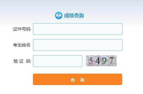 2019山东省三支一扶考试成绩查询入口