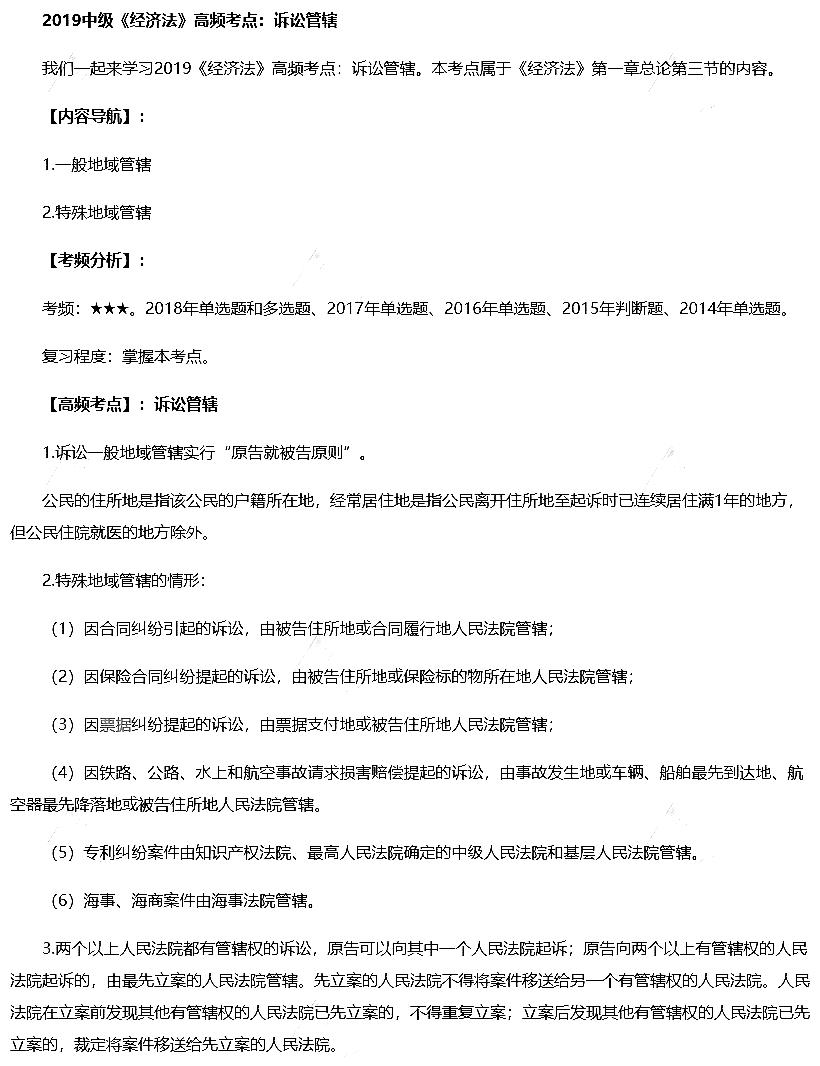 2019年中级会计职称经济法高频考点:诉讼管辖