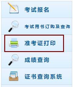 四川2019年中级会计职称考试准考证网上打印系统