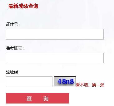 2019年江苏人力资源管理师考试成绩查询入口开通