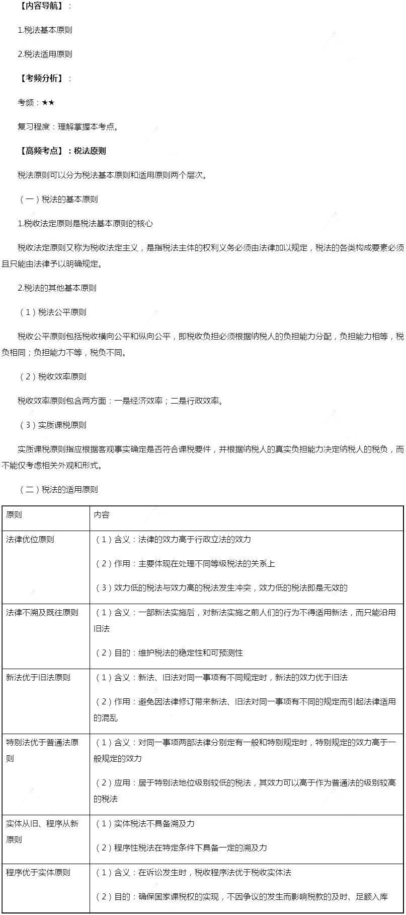 2019注册会计师《税法》高频考点:税法原则