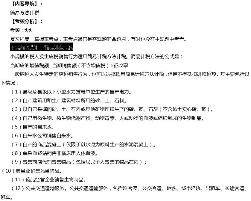 2019注册会计师《税法》高频考点:简易计税方法
