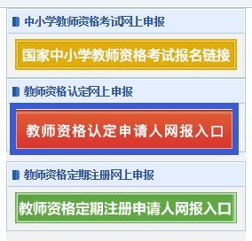 2019上海教师资格认定网站:中国教师资格网