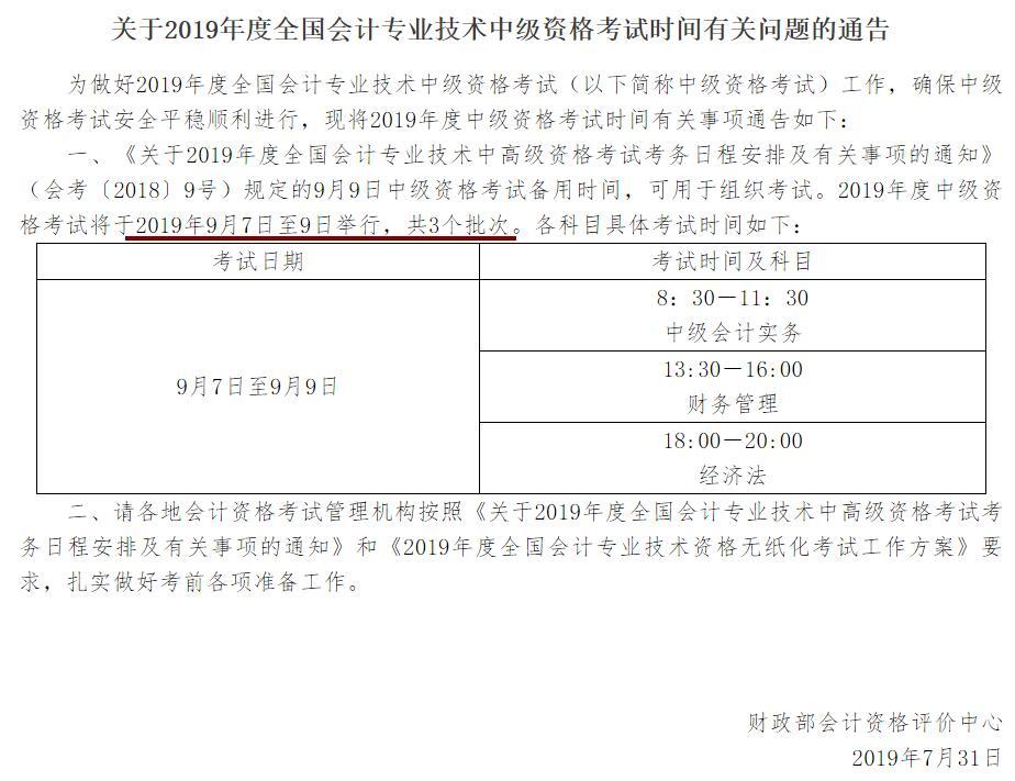 内蒙古2019年中级会计职称考试时间调整为9月7-9日
