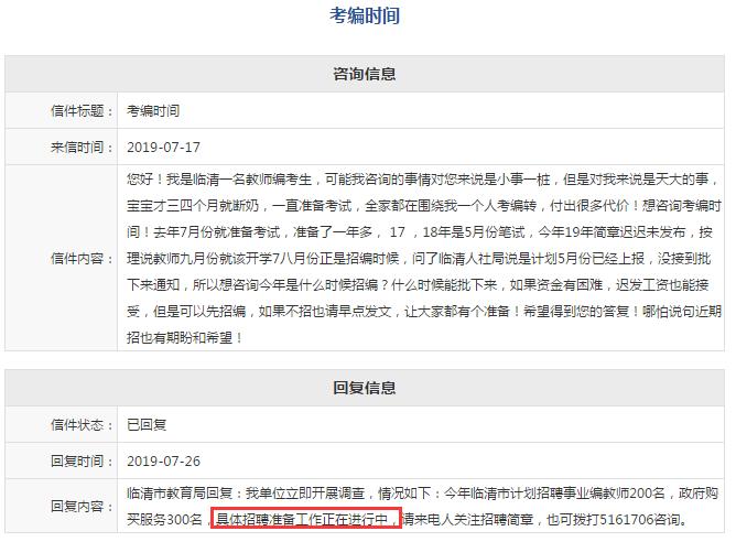 教育局:2019山东聊城临清事业单位计划招500人!