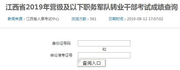 江西省2019年军队转业干部考试成绩查询入口已开通