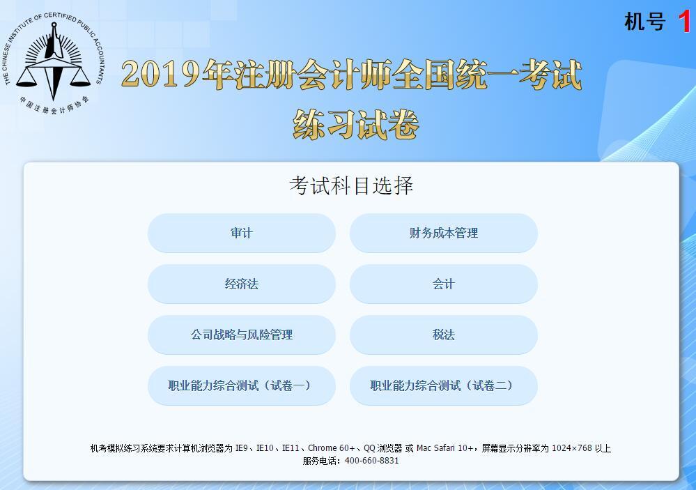 2019年注册会计师cpa考试机考系统操作流程