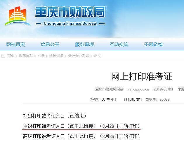 重庆2019年中级会计师考试准考证打印时间已公布