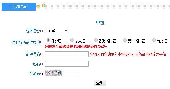 西藏2019年中级会计职称考试准考证打印入口开通