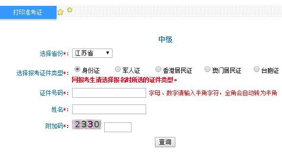 江苏2019年中级会计职称考试准考证打印入口开通