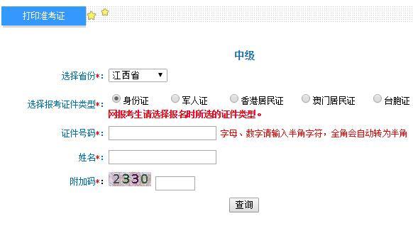 江西2019年中级会计职称考试准考证打印入口开通