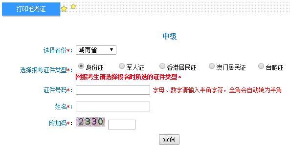 湖南2019年中级会计职称考试准考证打印入口开通