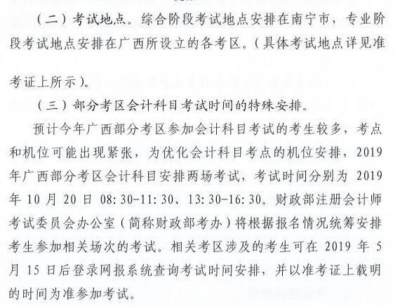 广西2019年注会考点设置及会计科目的特殊安排