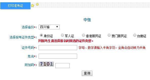 四川2019年中级会计职称考试准考证打印入口开通