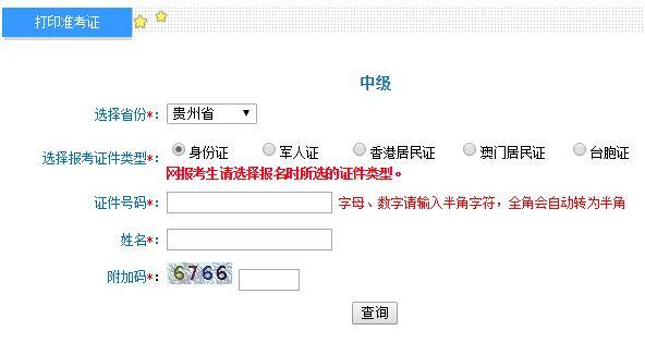 贵州2019年中级会计职称考试准考证打印入口开通