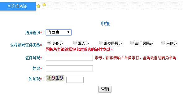 内蒙古2019年中级会计职称考试准考证打印入口开通