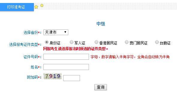 天津2019年中级会计职称考试准考证打印入口开通