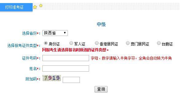 陕西2019年中级会计职称考试准考证打印入口开通