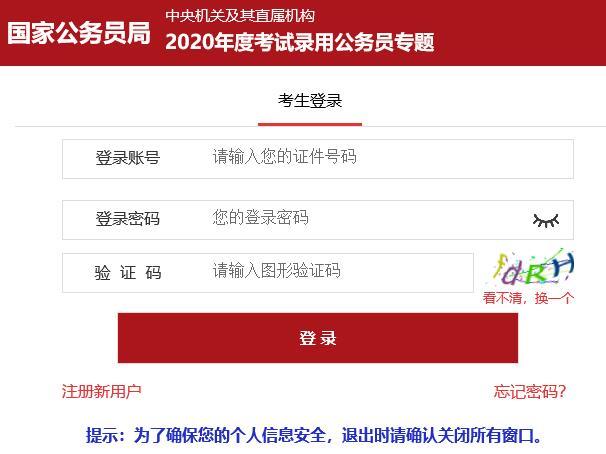 天津考区2020年国家公务员考试报名入口已开通