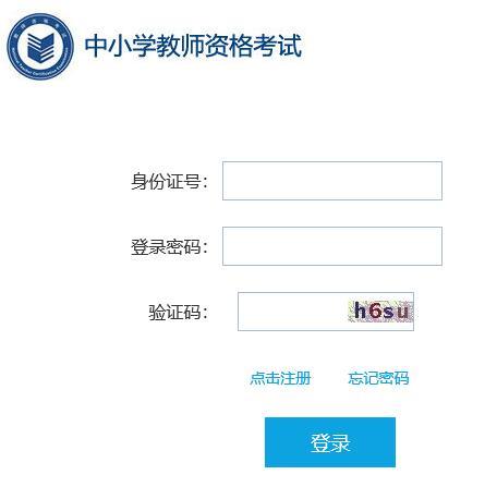 2019下半年吉林教师资格证考试准考证打印入口