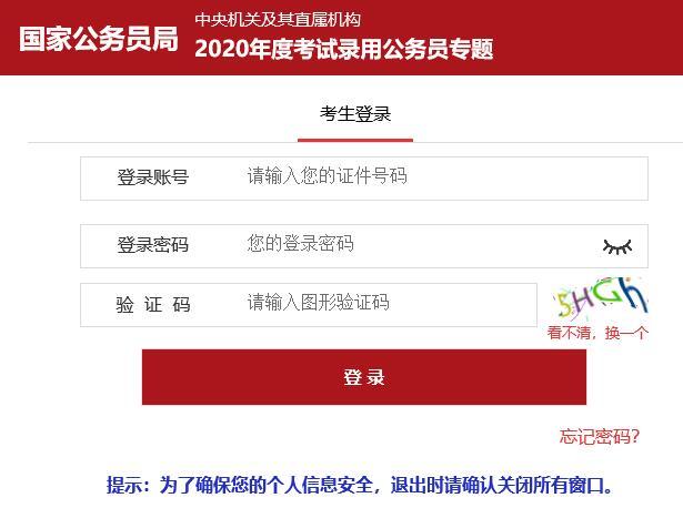 辽宁考区2020年国家公务员考试报名确认及缴费入口